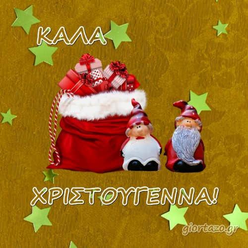 Χριστουγέννων ευχές