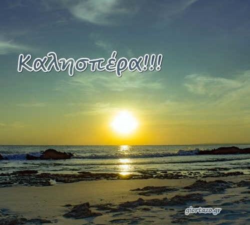 Καλησπέρα Με Υπέροχα Ηλιοβασιλέματα