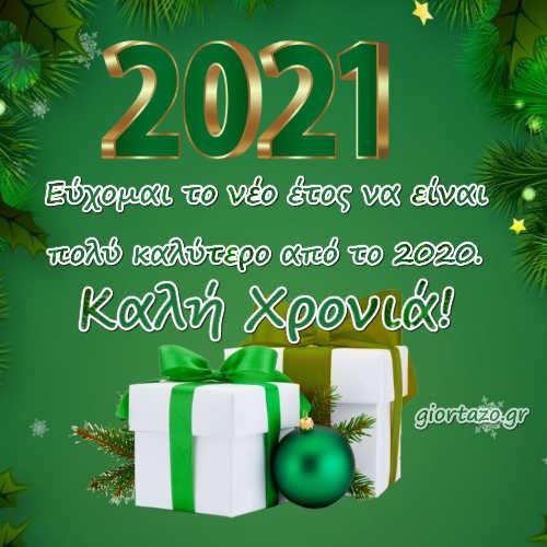 2021 Καλή Χρονιά !