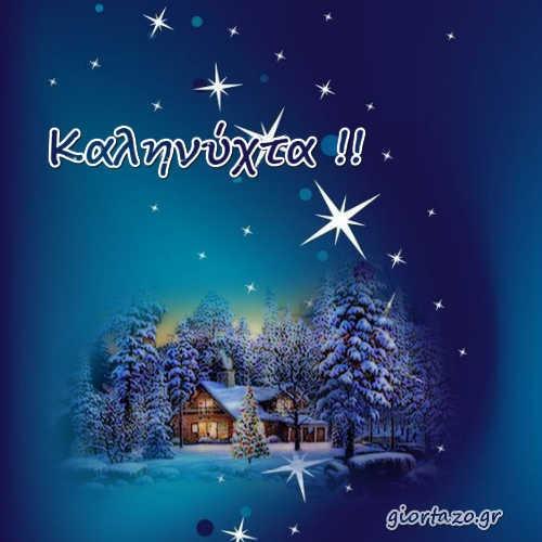 Εικόνες Καληνύχτα Με Χριστουγεννιάτικο Φόντο