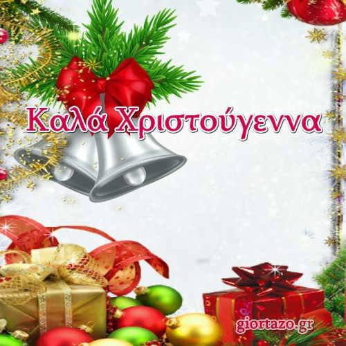 Ευχές Χριστουγεννιάτικες