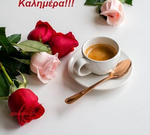 Ομορφαίνουμε την μέρα των δικών μας ανθρώπων με όμορφες και χαρούμενες καλημέρες