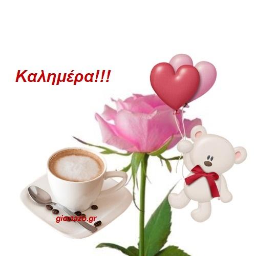 αρκουδακι καφες λουλουδια μπαλονια
