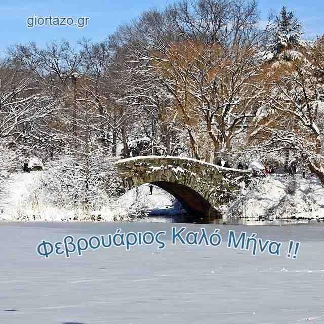 Φεβρουάριος Καλό Μήνα Καλώς Ήρθες Φεβρουάριε