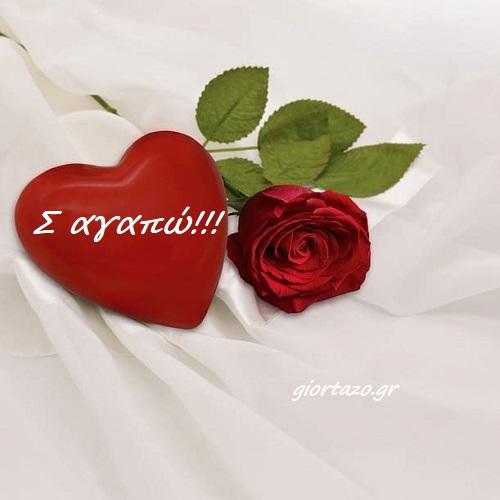 Ευχές για του Αγίου Βαλεντίνου για άντρες και γυναίκες.-giortazo.gr