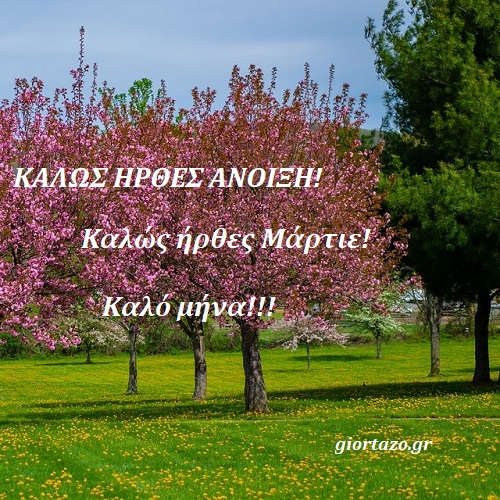 Εικόνες για την άνοιξη και τον Μάρτιο. Καλό μήνα σε όλους!