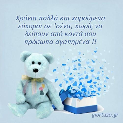 Αρκουδάκι δώρο