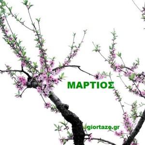 Read more about the article 25 παροιμίες και αποφθέγματα για τον μήνα Μάρτιο