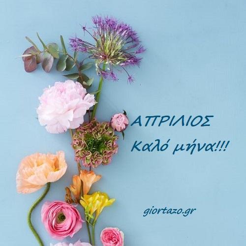 Απρίλιος: Καλό μήνα με υγεία!!!
