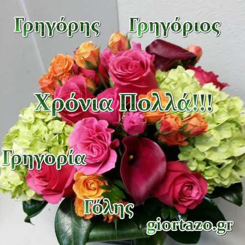 28 Μαρτίου 2021 Σήμερα γιορτάζουν οι: