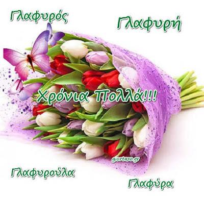 26 Απριλίου 2021 Μεγάλη Δευτέρα Σήμερα γιορτάζουν οι : Γλαφυρός, Γλαφύρα, Γλαφυρή, Γλαφυρούλα