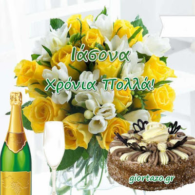 29 Απριλίου 2021 Μεγάλη Πέμπτη Σήμερα γιορτάζουν Ιάσωνας