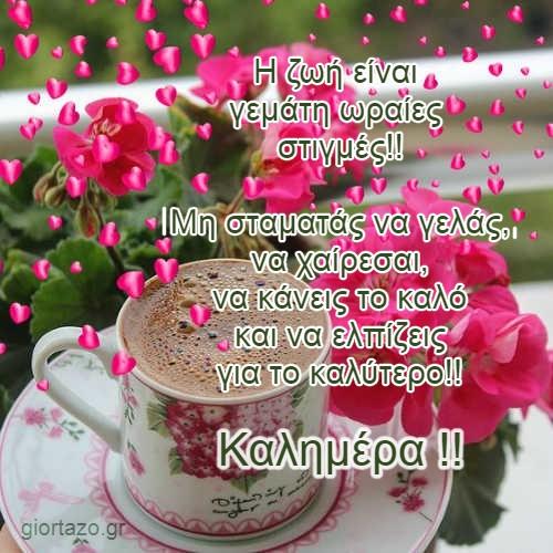 Όμορφες Εικόνες Για Καλημέρα Με Λόγια
