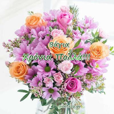 25 Απριλίου 2021 Σήμερα γιορτάζουν Βάγια