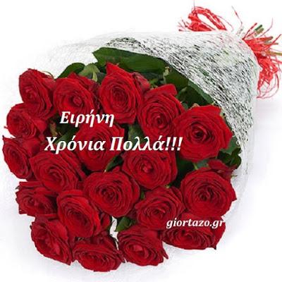 05 Μαίου 2021 Σήμερα γιορτάζουν οι : Ειρήνη