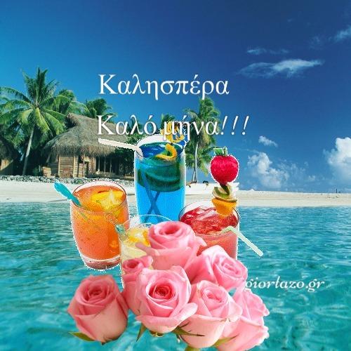 Θάλασσα λουλούδια χυμοί