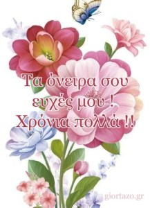Read more about the article Κάρτες Με Λουλούδια Ευχές Εορτών Γενεθλίων