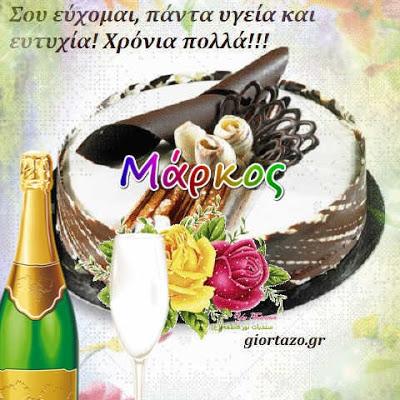 04 Μαίου 2021 Σήμερα γιορτάζουν Μάρκος