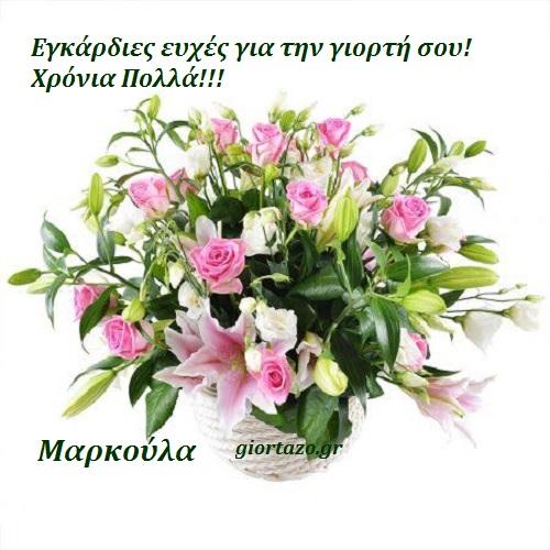 04 Μαίου 2021 Σήμερα γιορτάζουν Μαρκούλα