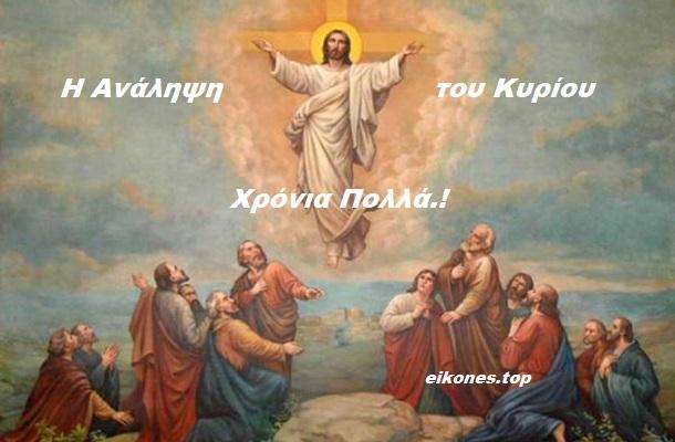 Η Ανάληψη του Κυρίου ημών Ιησού Χριστού