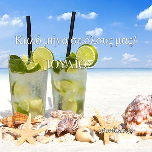 Read more about the article Ιούλιος Καλό Μήνα Καλώς Ήρθες Ιούλιε