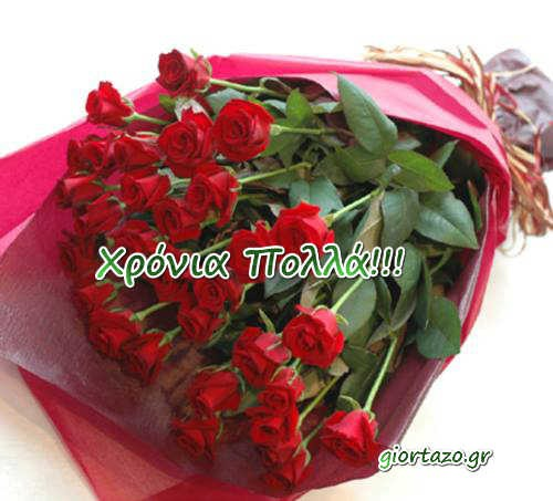 Read more about the article Εορτολόγιο: Ποιοι γιορτάζουν σήμερα 01 Ιουλίου