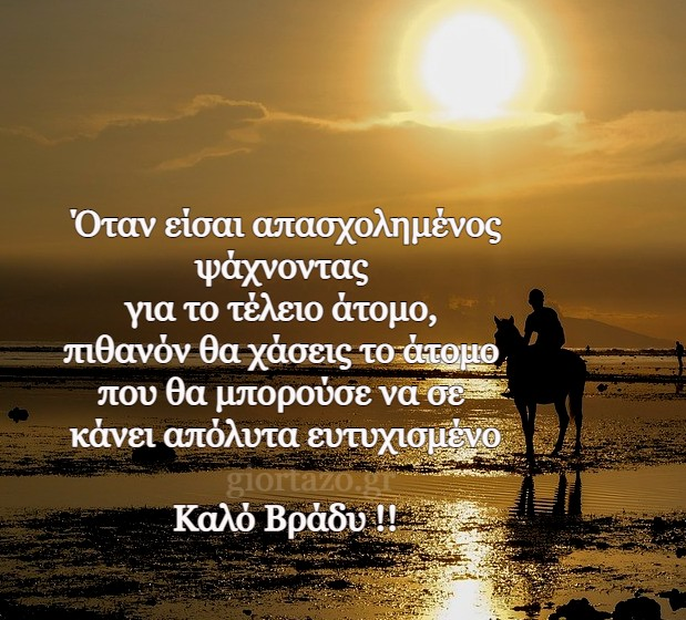 Read more about the article Καληνύχτα Εικόνες Με Σοφά Λόγια – Καλό Βράδυ !!