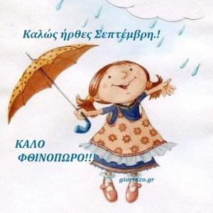 Read more about the article To giortazo.gr σας εύχεται Καλό Σεπτέμβρη και Καλό Φθινόπωρο με Υγεία!!!!
