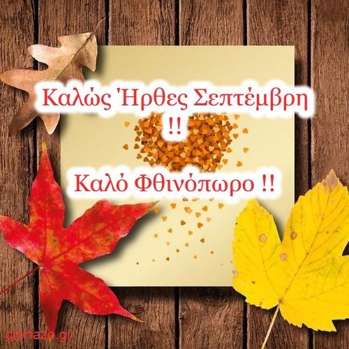 Read more about the article Εικόνες Για Καλώς Ήρθες Σεπτέμβρη Καλό Φθινόπωρο