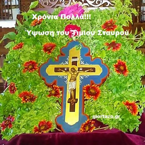 Έθιμα για την Ύψωση του Τιμίου Σταυρού- 14 Σεπτεμβρίου-Χρόνια Πολλά!