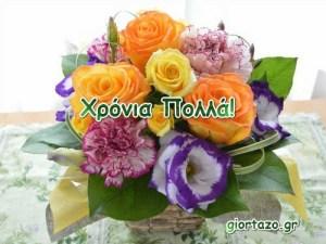 Read more about the article Εορτολόγιο: Ποιοι γιορτάζουν σήμερα 07 Σεπτεμβρίου