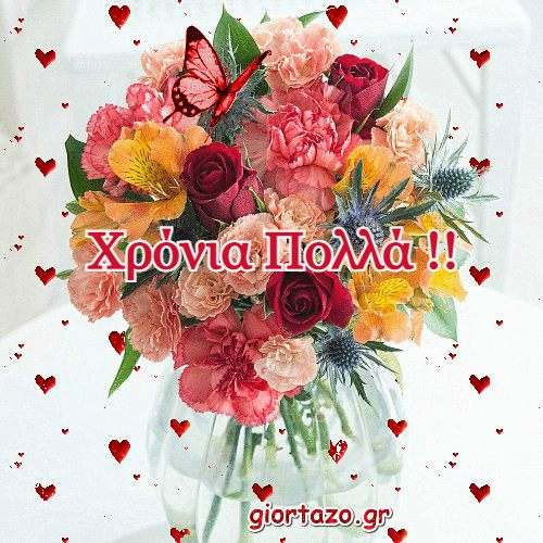 Read more about the article Εορτολόγιο: Ποιοι γιορτάζουν σήμερα 29 Σεπτεμβρίου
