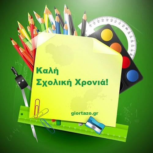 Καλή αρχή στη νέα σχολική χρονιά!!