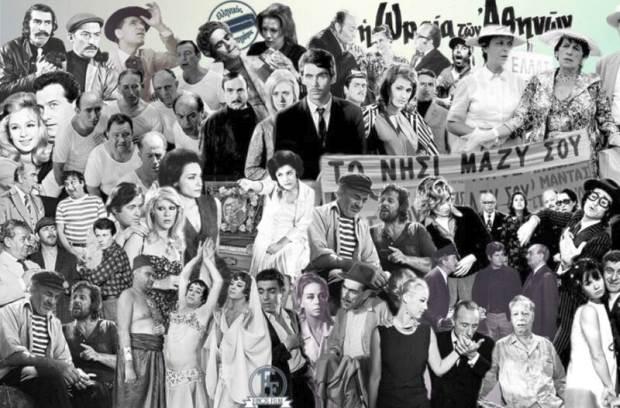 Read more about the article Ποια ατάκα του παλιού ελληνικού κινηματογράφου ταιριάζει στο ζώδιό σου;