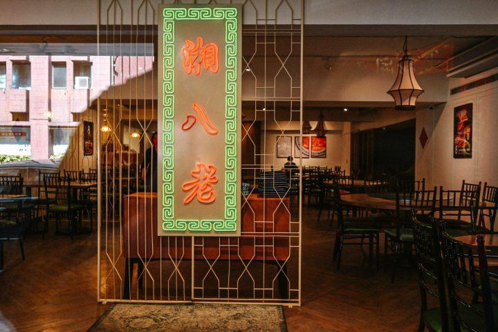 【台北美食】湘八老-彭園湘菜餐廳:外帶8折優惠,色湘味俱全湖南菜 /台北中式料理外送 @女子的休假計劃