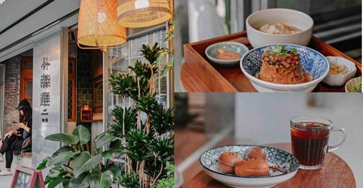 【台北不限時咖啡廳】小南通咖啡:關東煮配咖啡超台下午茶! @女子的休假計劃