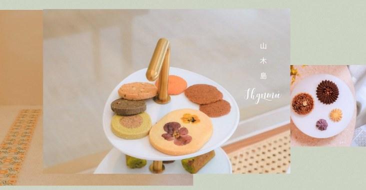 【台中喜餅推薦】山木島Shānmù:最有溫度的喜餅,把屬於我們的四季台味入詩 /審計新村 @女子的休假計劃
