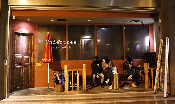 【台北.淡水】樹下 Undertree,入夜後來場微醺的雞尾酒及美味餐點來撫平你的心靈@女子的休假計劃 @女子的休假計劃