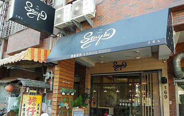 【台中.西屯區】Stay in cafe停留吧 & 手作甜點,有溫度的人文咖啡店 上安路 西安公園 @女子的休假計劃