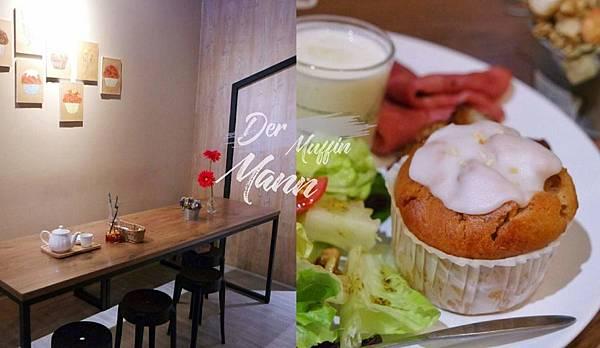 德滿芬專門店 Der Muffin Mann ,全台第一家德國口味馬芬專賣店,每日限量6種口味售完為止|行天宮站|早午餐|下午茶|商業午餐▲女子的休假計劃▼ @女子的休假計劃
