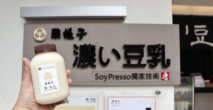 【宜蘭礁溪】漿樣子濃い豆乳,日式建築物裡品嚐一杯仿如牛奶濃、純、香 @女子的休假計劃