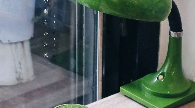 【宜蘭】小龜有かき冰,時光靜止的老屋,我漂浮在一抹幽綠色抹茶牛乳上 @女子的休假計劃