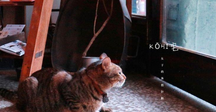 【花蓮咖啡】KOHI 宅:老宅裡瀰漫著舊時光,有咖啡香及貓咪的陪伴 @女子的休假計劃