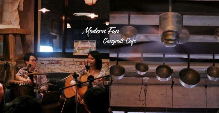 摩登扇Modern Fan x Congrats Cafe:一年四季品味生活時髦風格提案。 @女子的休假計劃