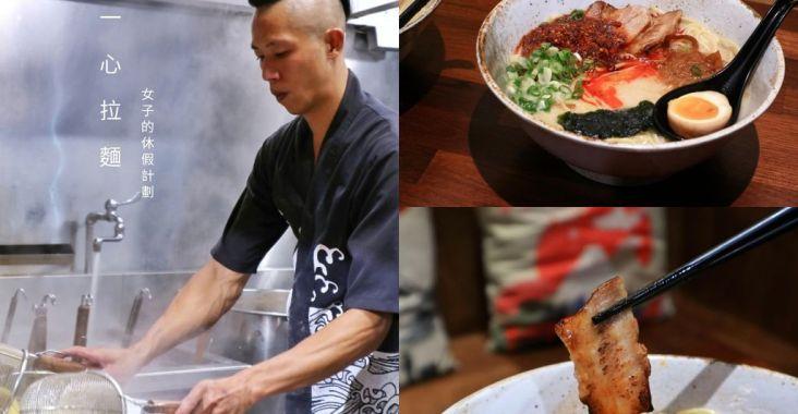 【宜蘭羅東美食】一心拉麵:每日限量200碗,九州博多豚骨風味。 @女子的休假計劃