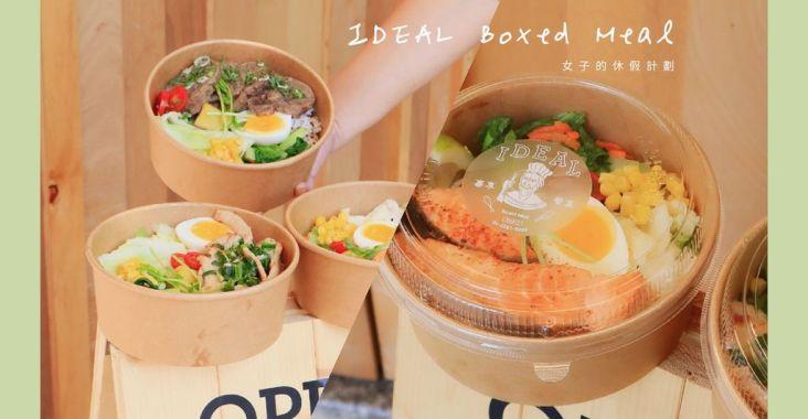 【台中便當推薦】裏享餐盒 /低GI餐廳 /低碳飲食餐廳 @女子的休假計劃