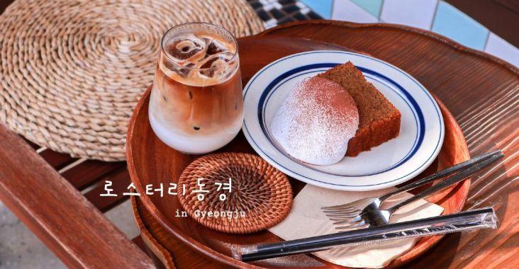 【韓國慶州咖啡廳】東京咖啡廳터리로스동경:走進巷弄胡同內品味老屋氣質的微甜與咖啡香 /黃南洞咖啡街/黃綠丹街 @女子的休假計劃