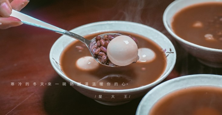 【桃園美食】星大王甜品專賣店:冬季限定甜湯暖心上市,店家手工自製湯圓熱銷千顆 @女子的休假計劃