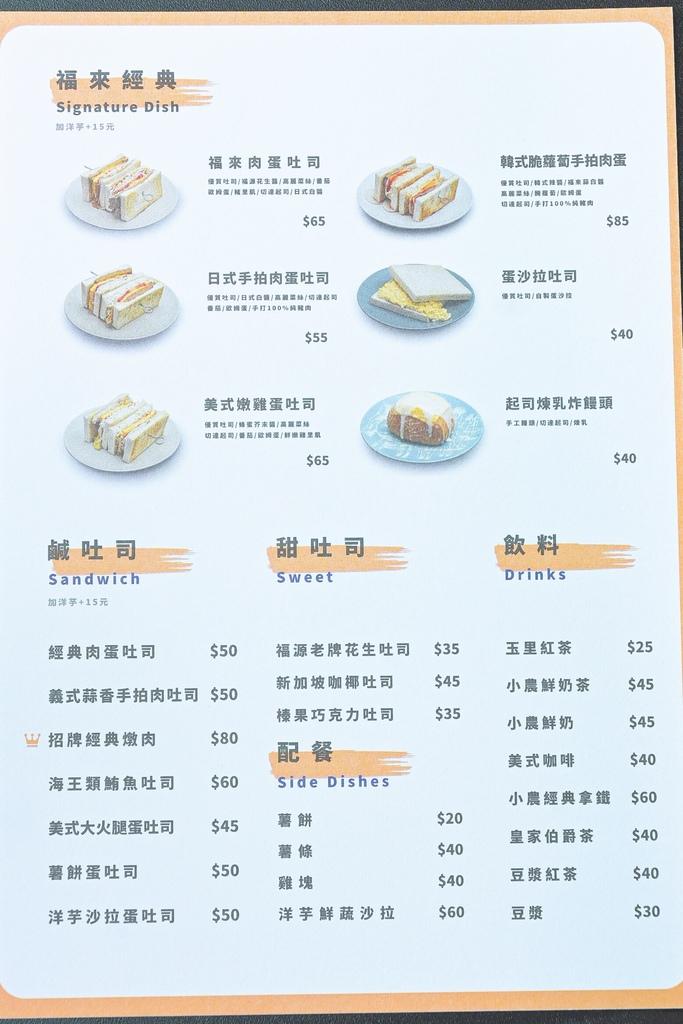 【台北早餐】福來早餐南京三民店:人氣IG打卡早午餐店,超推起司煉乳炸饅頭 @女子的休假計劃