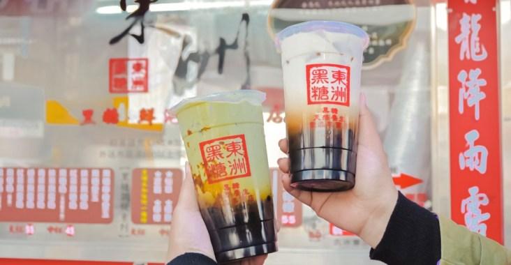 【台南飲料】東洲黑糖總店:早上7點就開門營業的台南飲料排隊店,人氣美食黑蛋奶(黑糖珍珠奶茶)超推薦 @女子的休假計劃